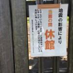 横井小楠記念館休館