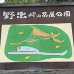 野出峠の茶屋公園地図