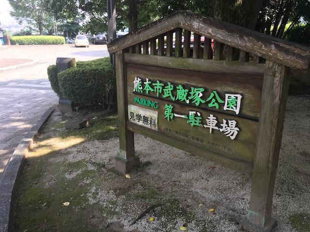 武蔵塚公園駐車場