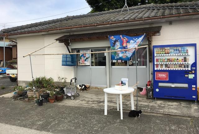 湯島港売店