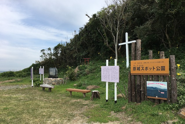 湯島原城スポット公園