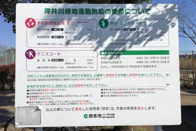 坪井川緑地運動施設使用料