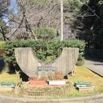 水前寺児童公園