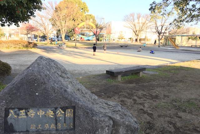 八王子中央公園