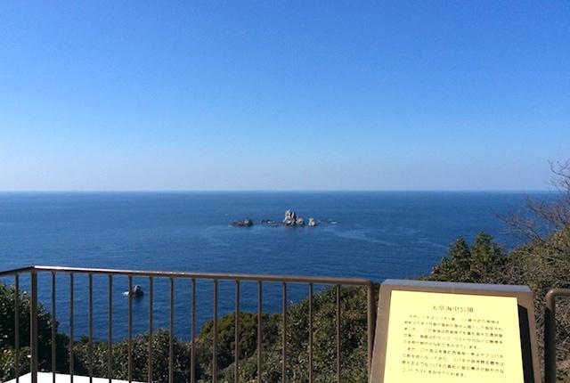 天草海中公園