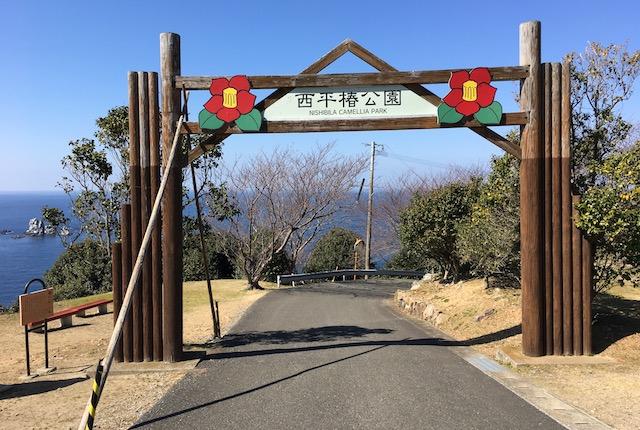 西平椿公園
