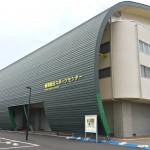 城南総合体育館