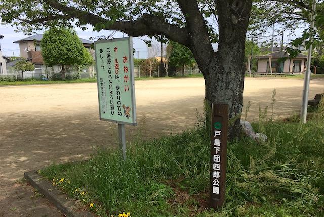 戸島下団四郎公園