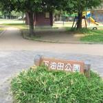 下油田公園