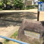 水前寺三丁目公園