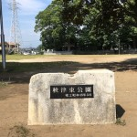 秋津東公園