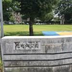 壱町畑公園