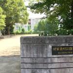 健軍東町公園