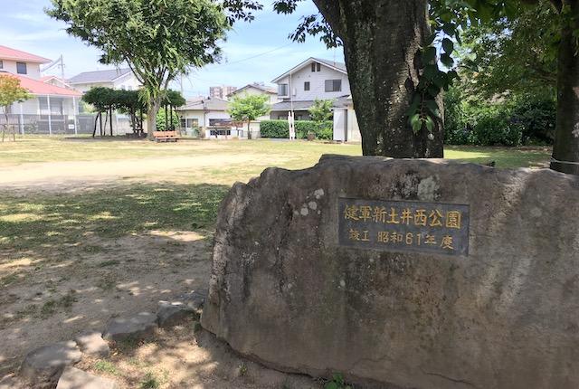健軍新土井西公園