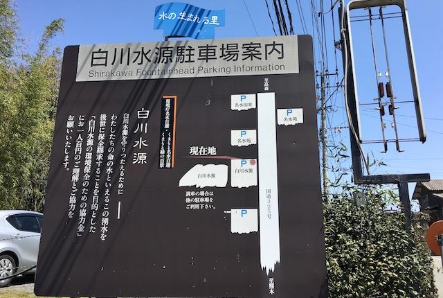 駐車場ガイド