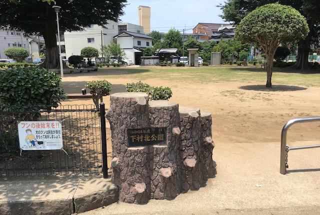 下村北公園