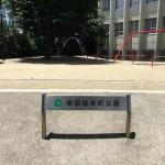 保田窪本町公園