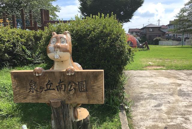 泉ヶ丘南公園