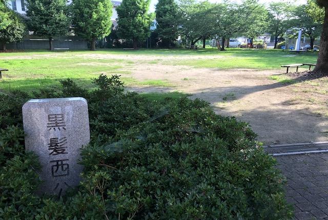 黒髪西公園