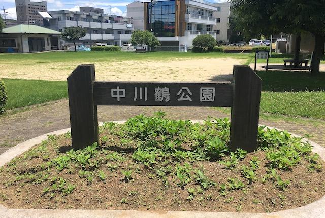 中川鶴公園