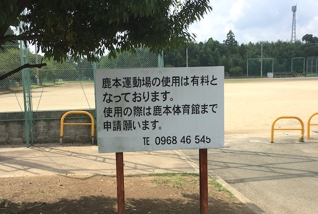 鹿本グラウンド