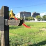 田井島北公園