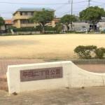 平田二丁目公園