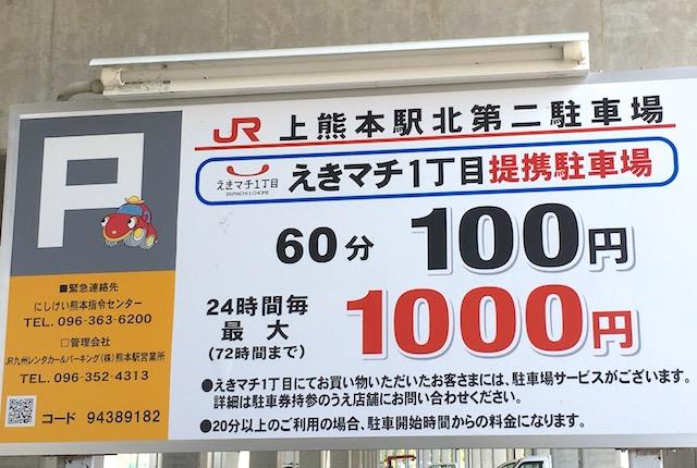 上熊本駅北第二