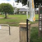 武蔵ヶ丘西公園