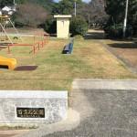 百貫石公園