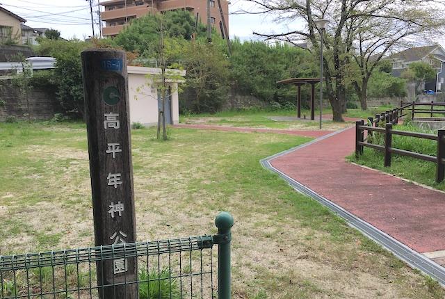 熊本市北区「高平年神公園」高平...