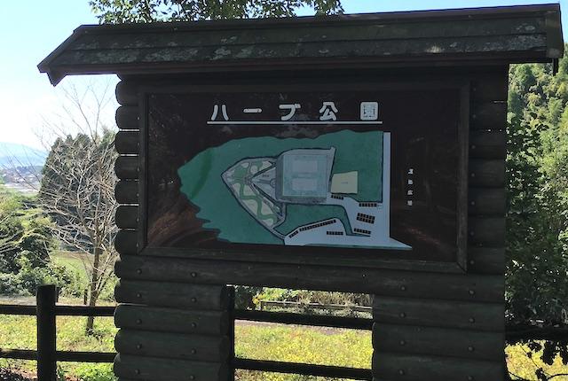 ハーブ公園