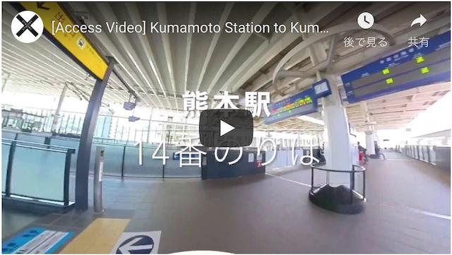 熊本県立総合体育館アクセス動画