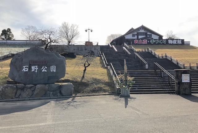人吉クラフトパーク石野公園