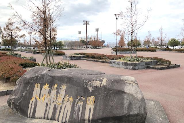 八代運動公園