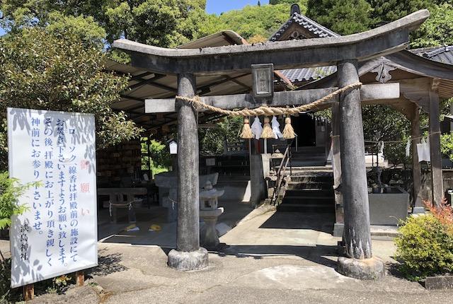 淡島神社鳥居