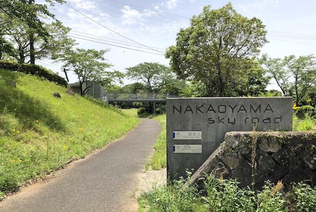 中尾山自然公園
