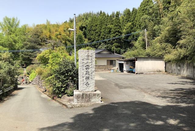 雲巌禅寺駐車場
