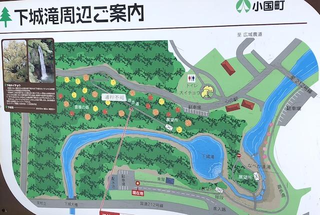 下城の滝ガイド