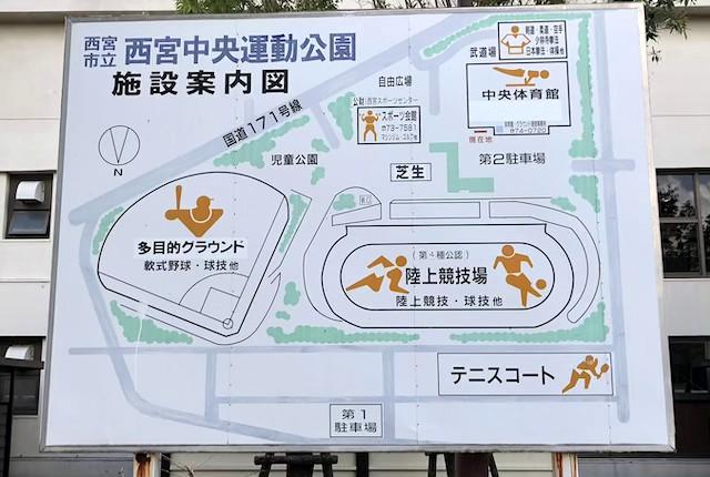 西宮中央運動公園案内図