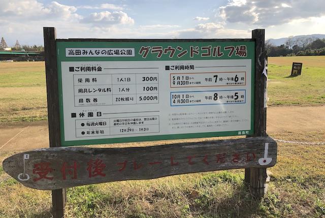 高田みんなの広場公園グラウンドゴルフ