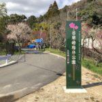 谷尾崎梅林公園入口