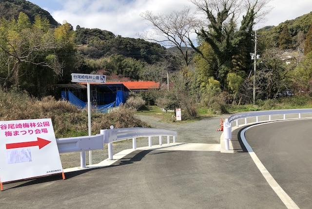 谷尾崎梅林公園梅まつり駐車場
