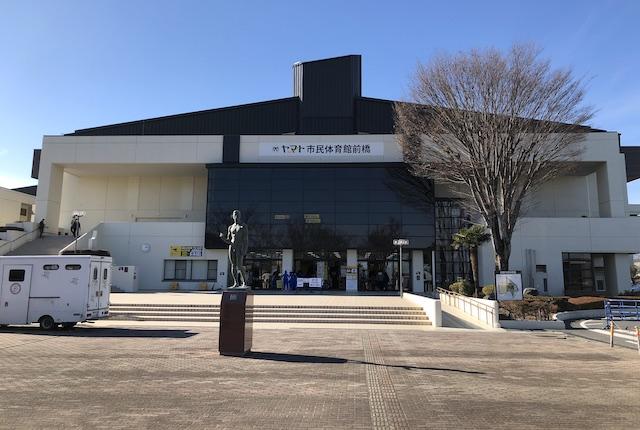 ヤマト市民体育館前橋