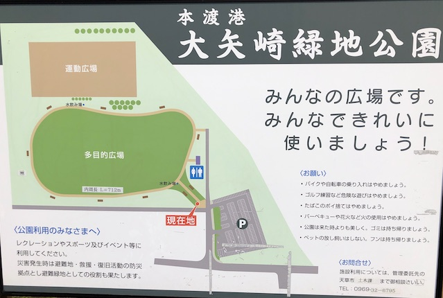 大矢崎緑地公園案内図