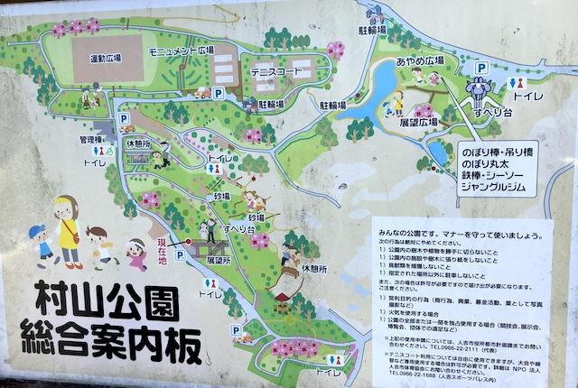 村山公園案内図