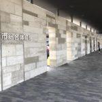 松江市総合体育館のアクセス