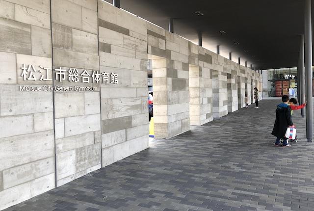松江市総合体育館