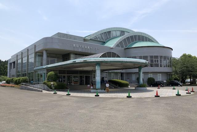 吉田文化体育センター