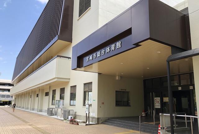 宮崎市総合体育館